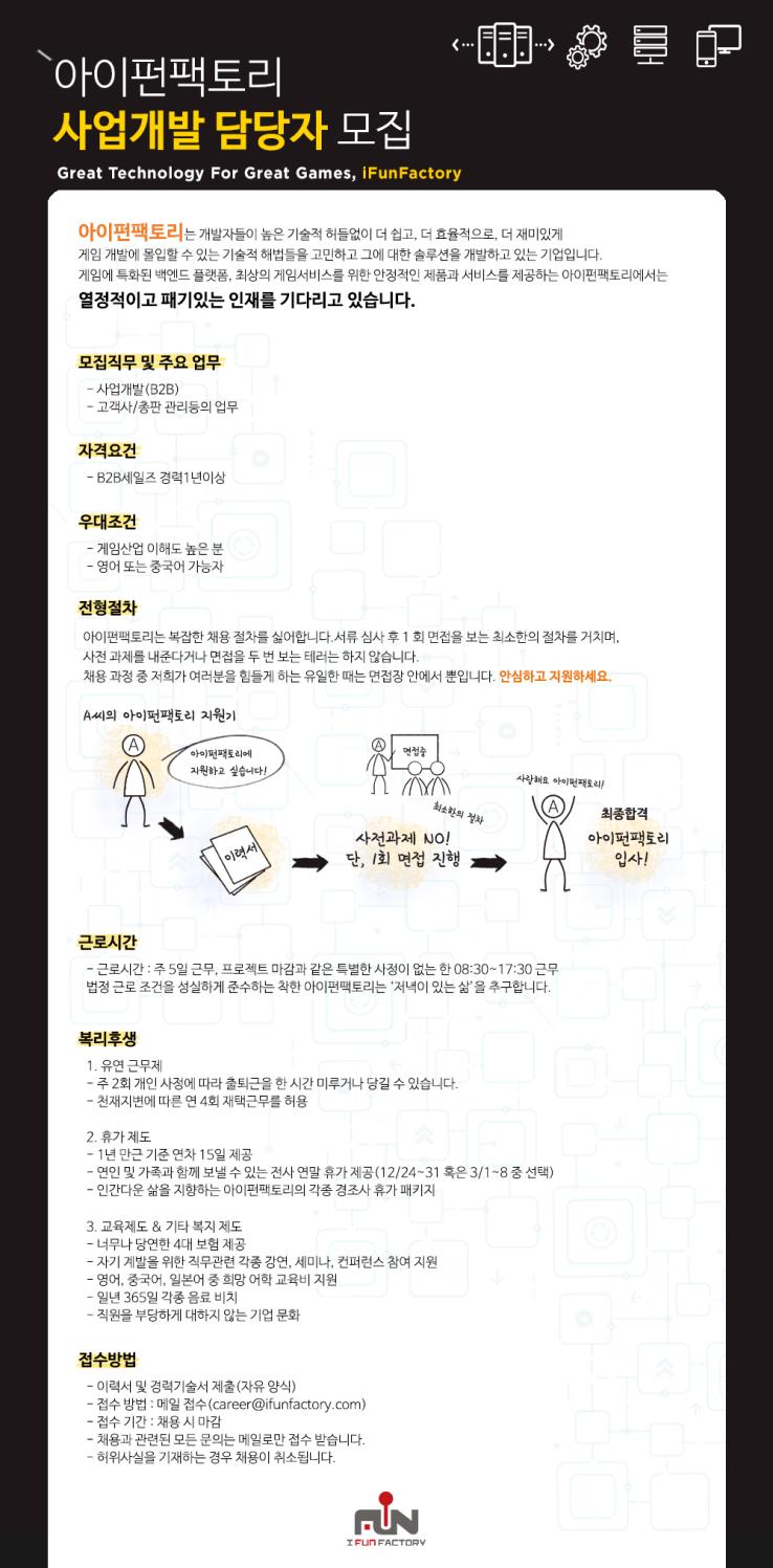 아이펀팩토리 채용공고(사업팀) 최종-2_0811