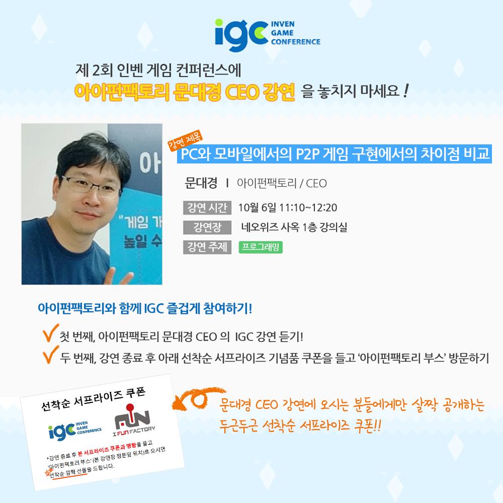 IGC 대표님 강연 홍보 이미지2.jpg